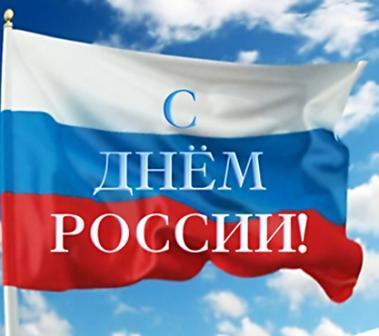 12 июня день России. Картинки и открытки в miranimashek.ru
